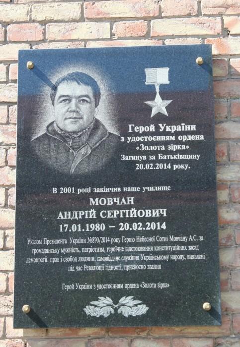 Меморіальна дошка на честь Андрія Мовчана